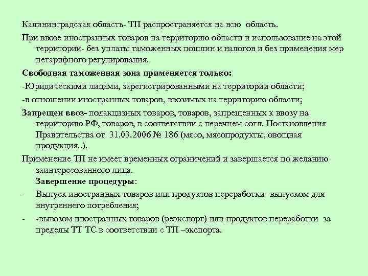 Калининградская область- ТП распространяется на всю область. При ввозе иностранных товаров на территорию области