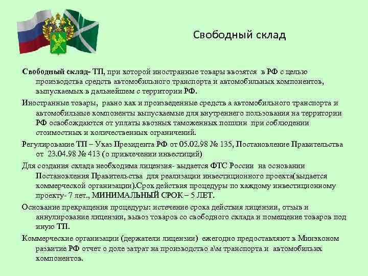 Свободный склад- ТП, при которой иностранные товары ввозятся в РФ с целью производства средств