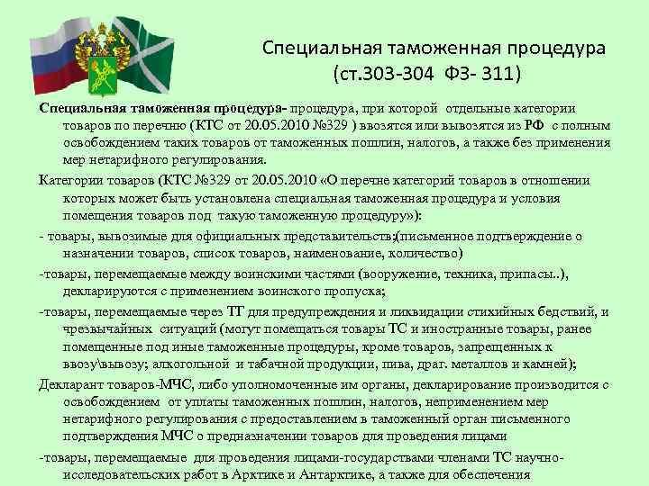Специальная таможенная процедура (ст. 303 -304 ФЗ- 311) Специальная таможенная процедура- процедура, при которой