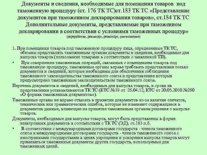 Документы и сведения, необходимые для помещения товаров под таможенную процедуру (ст. 176 ТК ТС)ст.