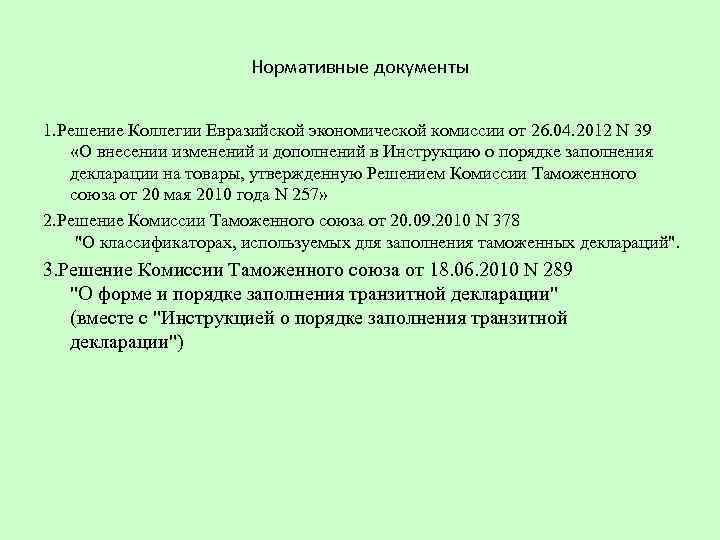 Нормативные документы 1. Решение Коллегии Евразийской экономической комиссии от 26. 04. 2012 N 39