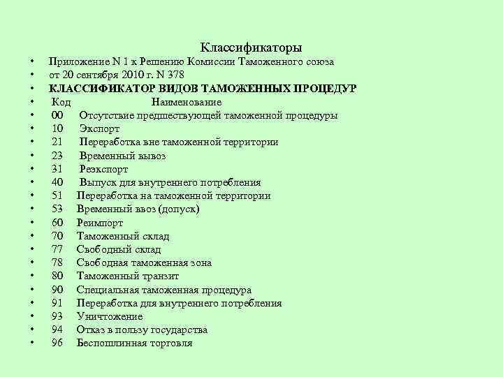 Классификаторы • • • • • • Приложение N 1 к Решению Комиссии Таможенного