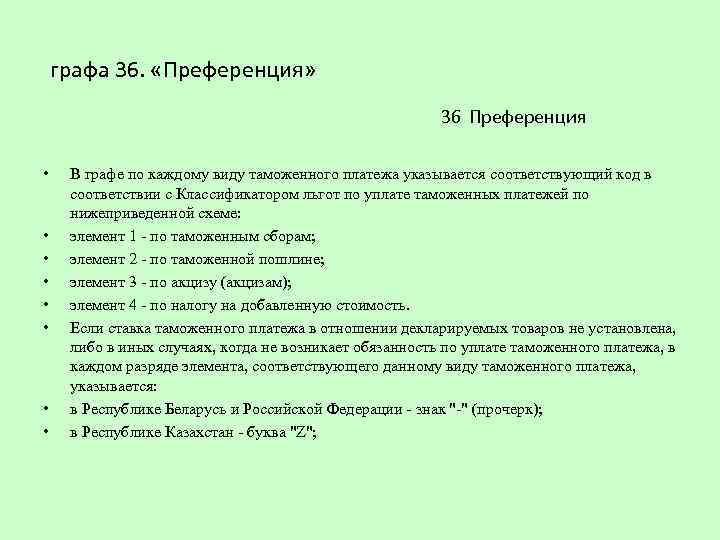 графа 36. «Преференция» 36 Преференция • • В графе по каждому виду таможенного платежа