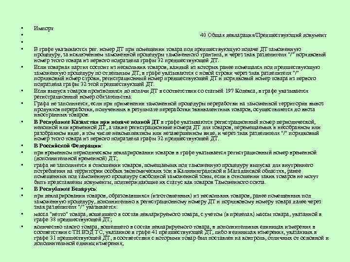 • • • • Импорт 40 Общая декларация/Предшествующий документ В графе указываются рег.