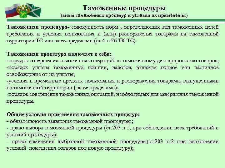 Таможенные процедуры (виды таможенных процедур и условия их применения) Таможенная процедура- совокупность норм ,