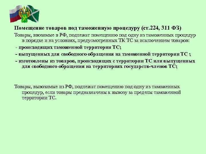 Помещение товаров под таможенную процедуру (ст. 224, 311 ФЗ) Товары, ввозимые в РФ, подлежат