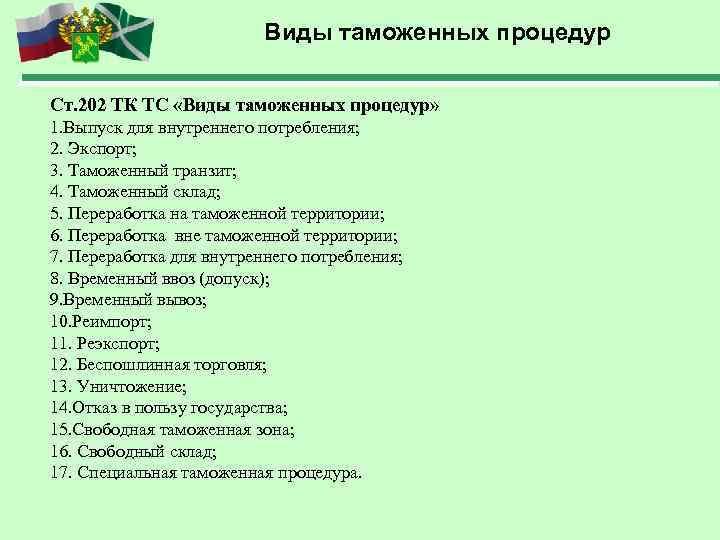 Виды таможенных процедур Ст. 202 ТК ТС «Виды таможенных процедур» 1. Выпуск для внутреннего