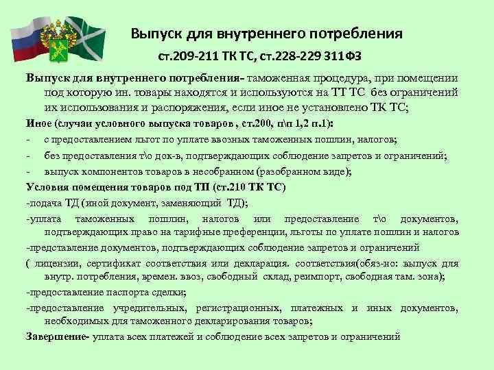 Выпуск для внутреннего потребления ст. 209 -211 ТК ТС, ст. 228 -229 311 ФЗ