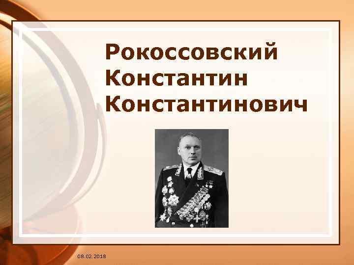 Рокоссовский Константинович 08. 02. 2018