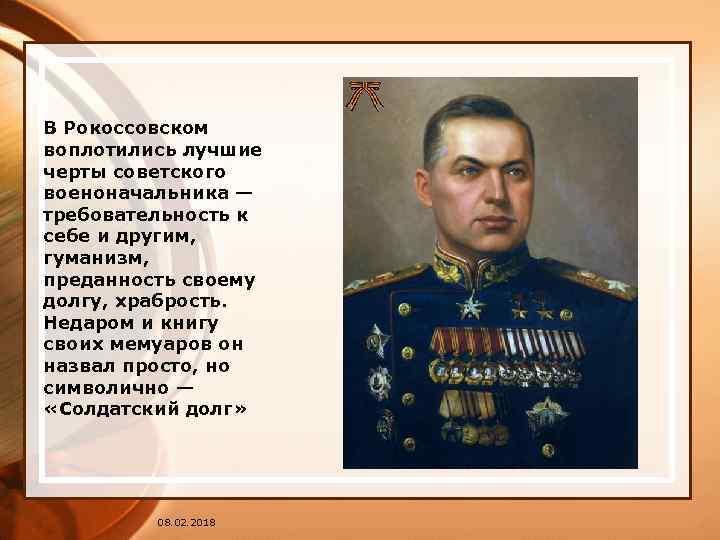 В Рокоссовском воплотились лучшие черты советского военоначальника — требовательность к себе и другим, гуманизм,