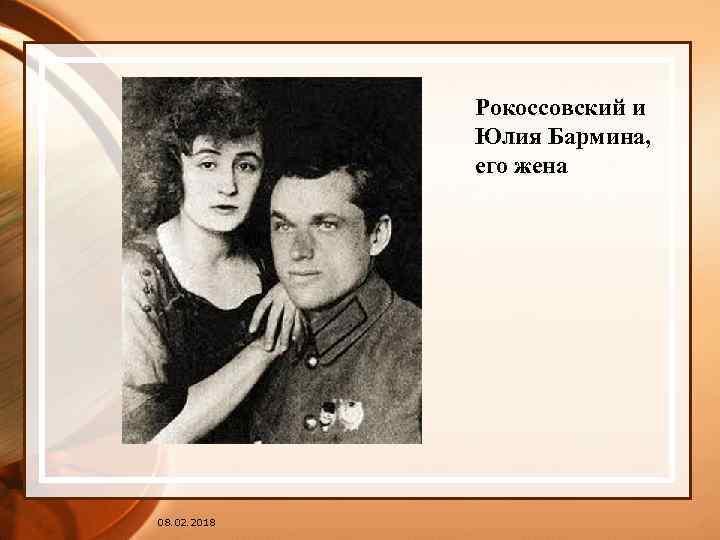 Рокоссовский и Юлия Бармина, его жена 08. 02. 2018