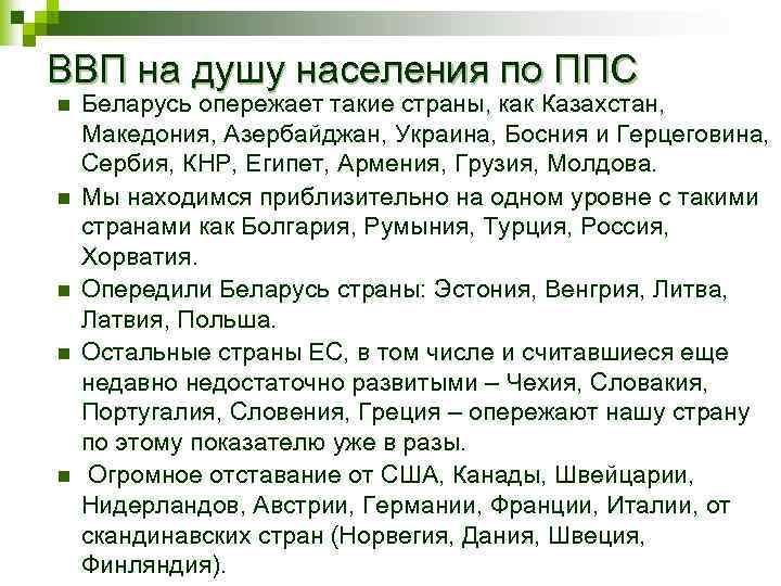 ВВП на душу населения по ППС n n n Беларусь опережает такие страны, как