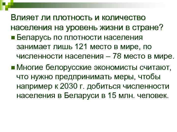 Влияет ли плотность и количество населения на уровень жизни в стране? n Беларусь по