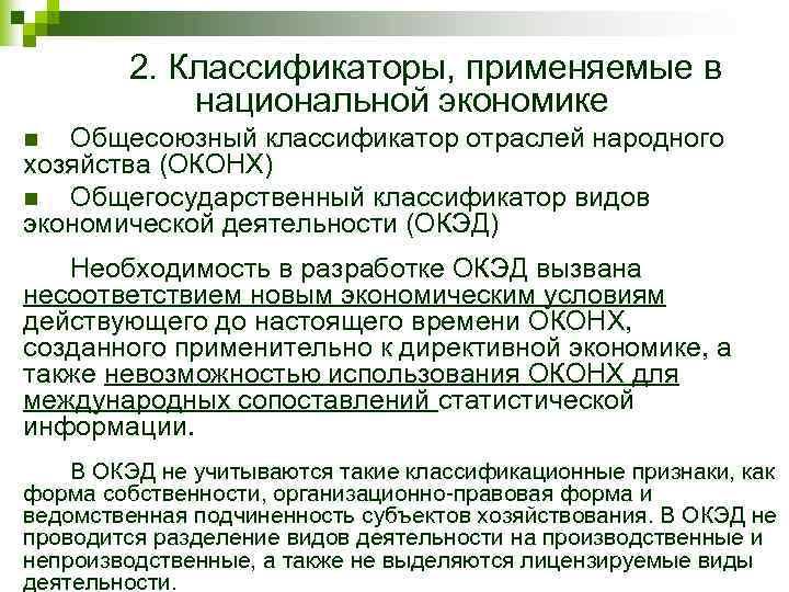 2. Классификаторы, применяемые в национальной экономике Общесоюзный классификатор отраслей народного хозяйства (ОКОНХ) n Общегосударственный