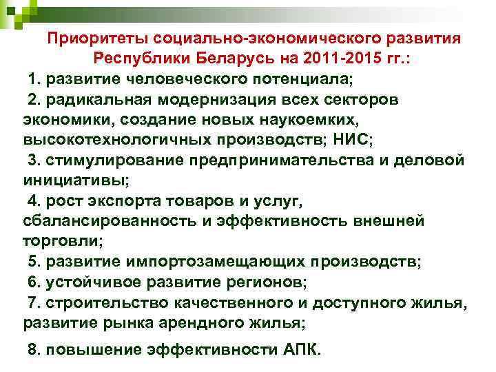 Приоритеты социально-экономического развития Республики Беларусь на 2011 -2015 гг. : 1. развитие человеческого потенциала;