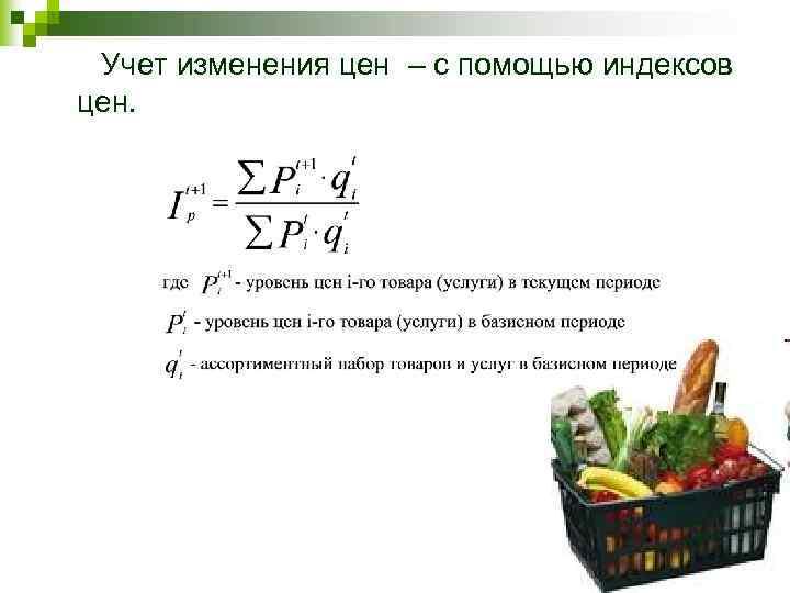 Учет изменения цен – с помощью индексов цен.