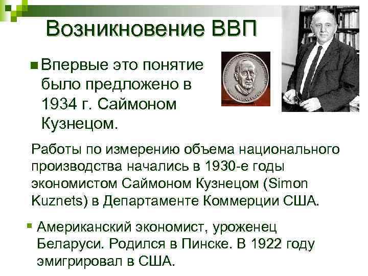 Возникновение ВВП n Впервые это понятие было предложено в 1934 г. Саймоном Кузнецом. Работы