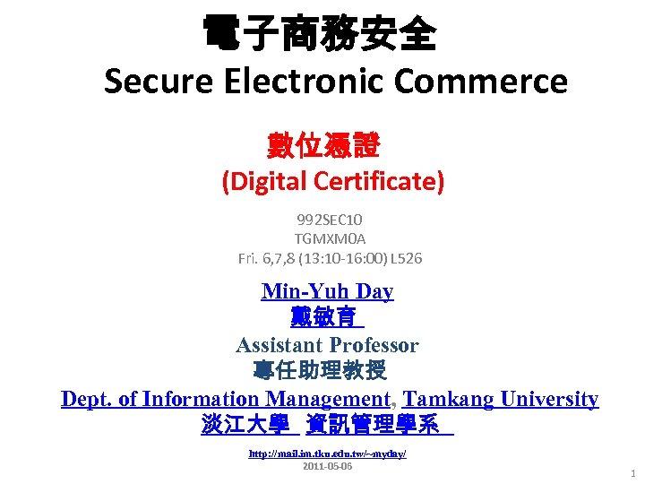 電子商務安全 Secure Electronic Commerce 數位憑證 (Digital Certificate) 992 SEC 10 TGMXM 0 A Fri.