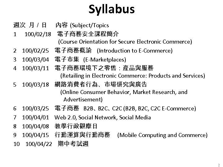 Syllabus 週次 月/日 內容( Subject/Topics 1 100/02/18 電子商務安全課程簡介 (Course Orientation for Secure Electronic Commerce)