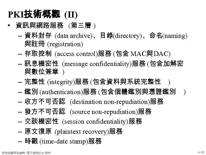 PKI技術概觀 (II) • 資訊與網路服務 (第三層 ) – 資料封存 (data archive)、目錄(directory)、命名(naming) 與註冊 (registration) – 存取控制