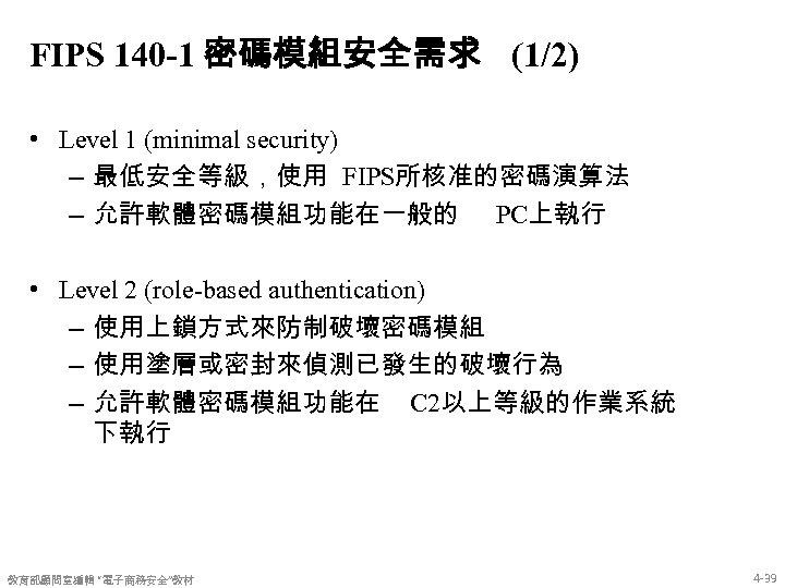 FIPS 140 -1 密碼模組安全需求 (1/2) • Level 1 (minimal security) – 最低安全等級,使用 FIPS所核准的密碼演算法 –
