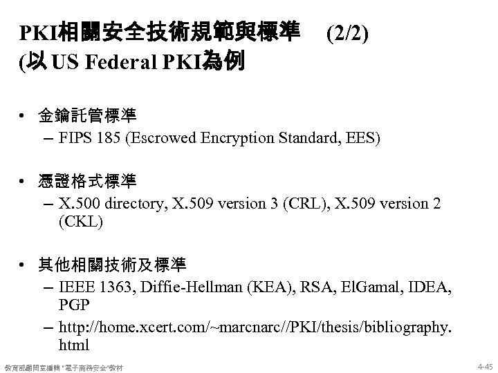 PKI相關安全技術規範與標準 (以 US Federal PKI為例 (2/2) • 金鑰託管標準 – FIPS 185 (Escrowed Encryption Standard,