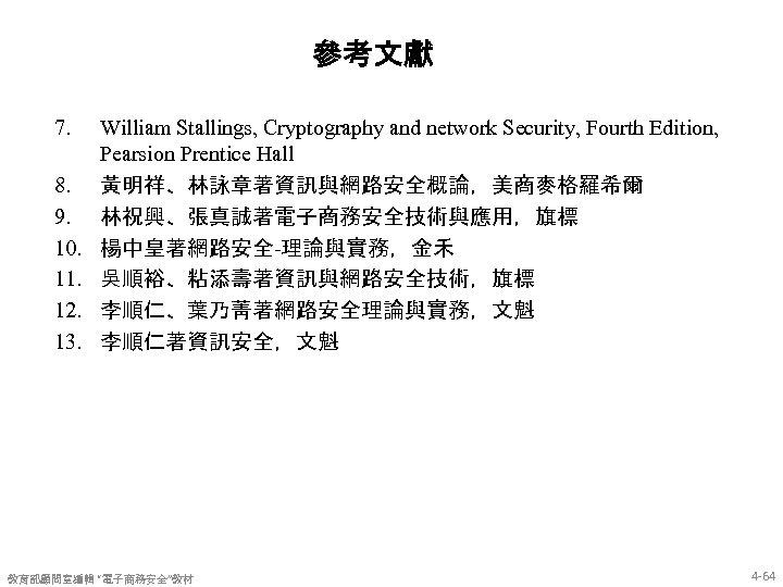 參考文獻 7. 8. 9. 10. 11. 12. 13. William Stallings, Cryptography and network Security,