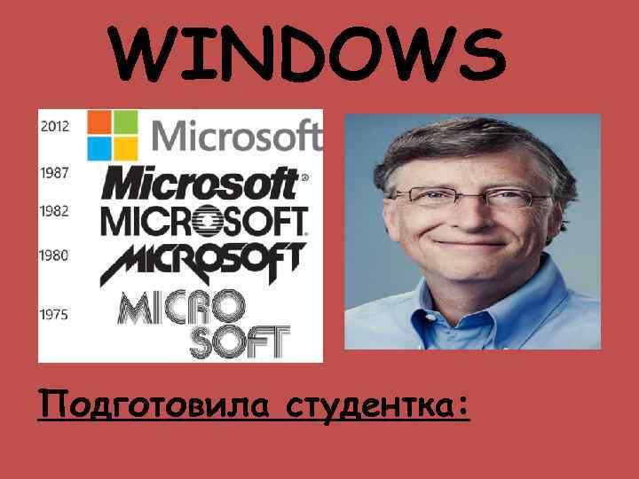 WINDOWS Подготовила студентка:
