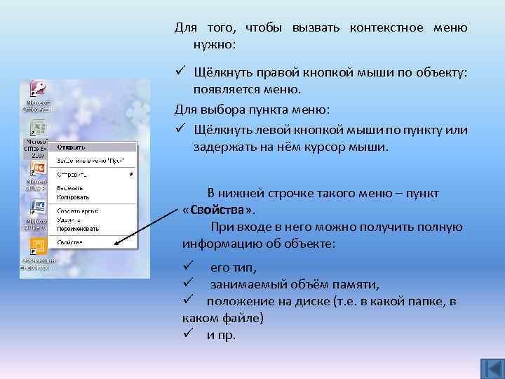 Для того, чтобы вызвать контекстное меню нужно: ü Щёлкнуть правой кнопкой мыши по объекту: