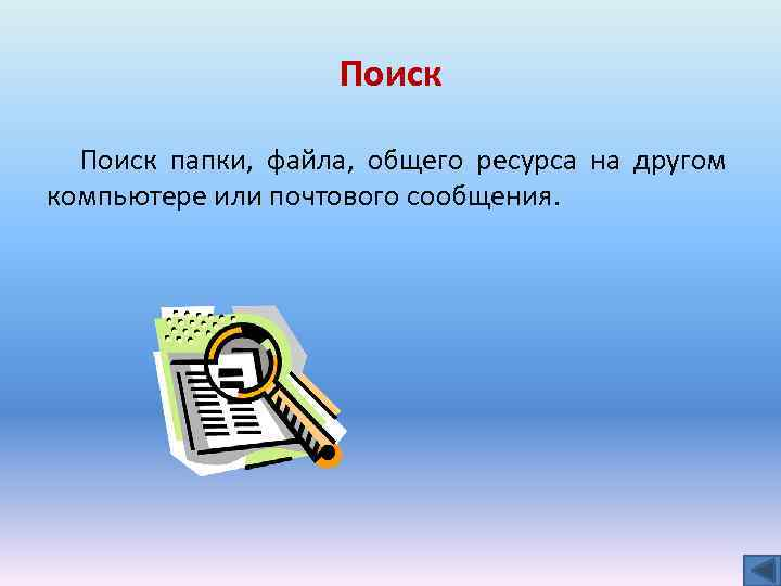 Поиск папки, файла, общего ресурса на другом компьютере или почтового сообщения.
