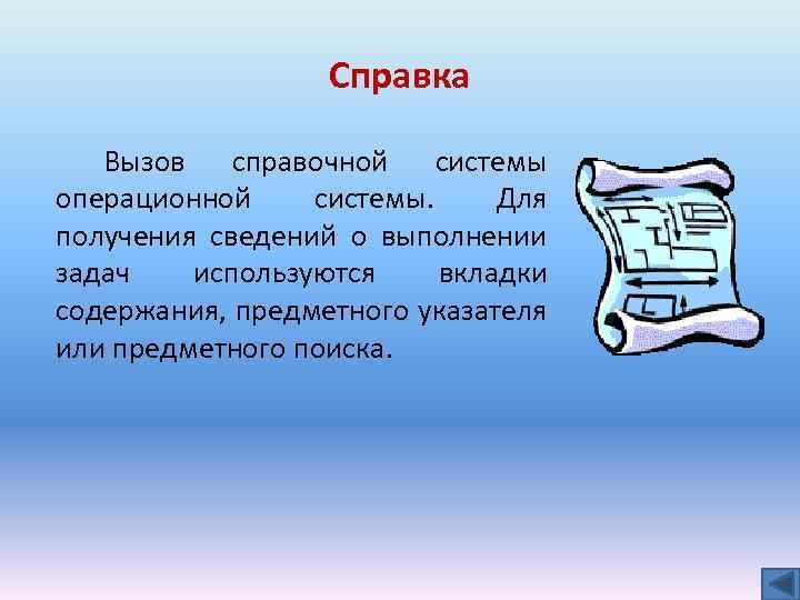 Справка Вызов справочной системы операционной системы. Для получения сведений о выполнении задач используются вкладки