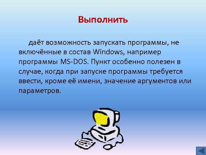 Выполнить даёт возможность запускать программы, не включённые в состав Windows, например программы MS-DOS. Пункт