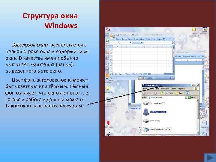 Структура окна Windows Заголовок окна располагается в первой строке окна и содержит имя окна.