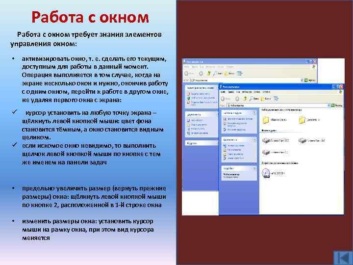 Работа с окном требует знания элементов управления окном: • активизировать окно, т. е. сделать
