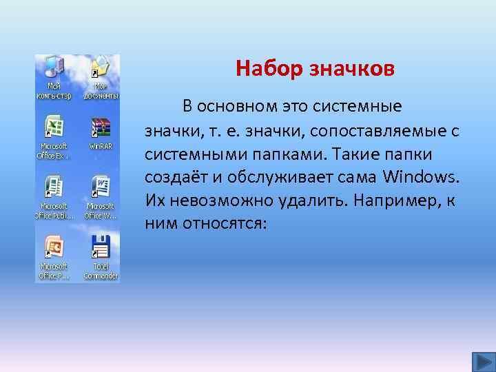 Набор значков В основном это системные значки, т. е. значки, сопоставляемые с системными папками.