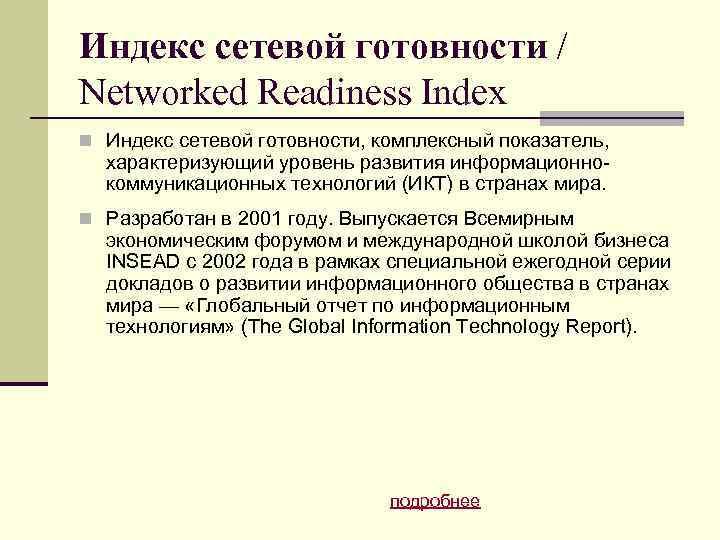 Индекс сетевой готовности / Networked Readiness Index n Индекс сетевой готовности, комплексный показатель, характеризующий