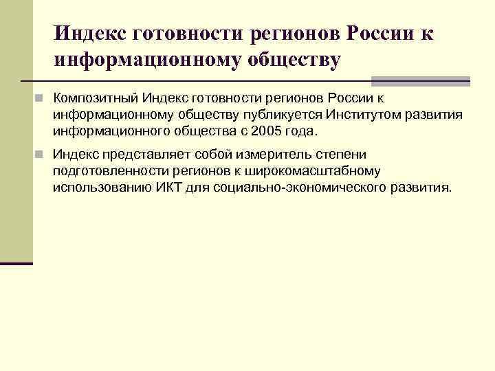 Индекс готовности регионов России к информационному обществу n Композитный Индекс готовности регионов России к