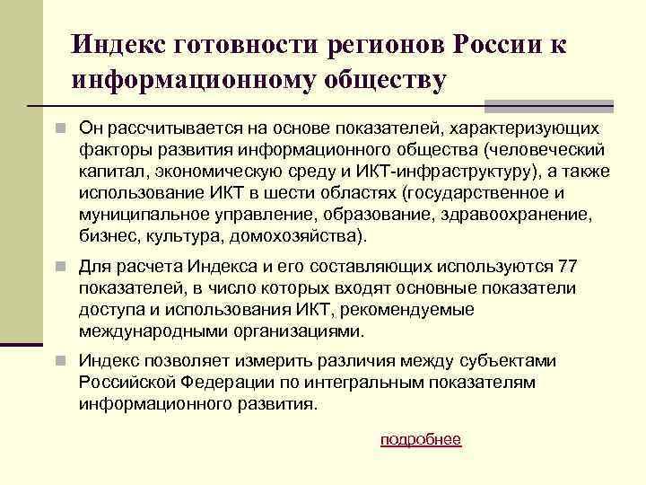 Индекс готовности регионов России к информационному обществу n Он рассчитывается на основе показателей, характеризующих