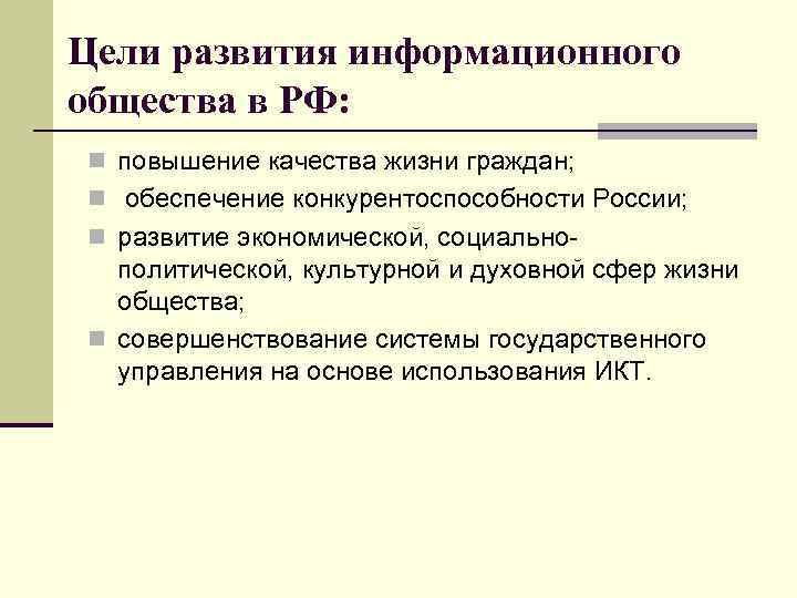 Цели развития информационного общества в РФ: n повышение качества жизни граждан; n обеспечение конкурентоспособности
