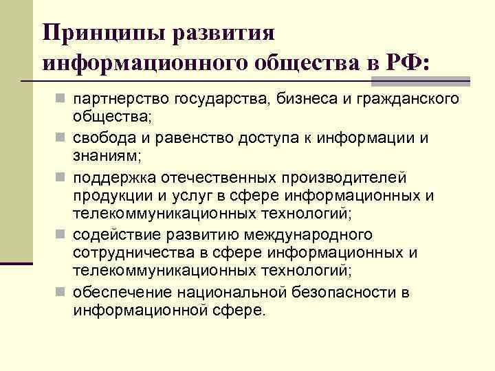 Принципы развития информационного общества в РФ: n партнерство государства, бизнеса и гражданского n n
