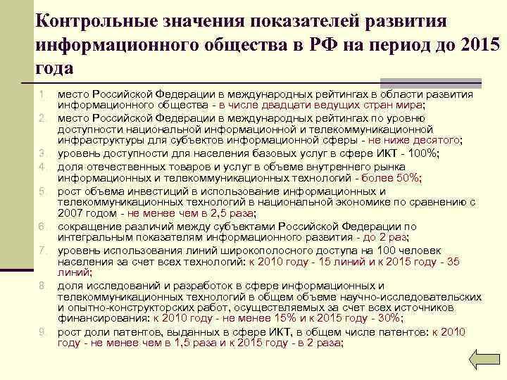 Контрольные значения показателей развития информационного общества в РФ на период до 2015 года 1.