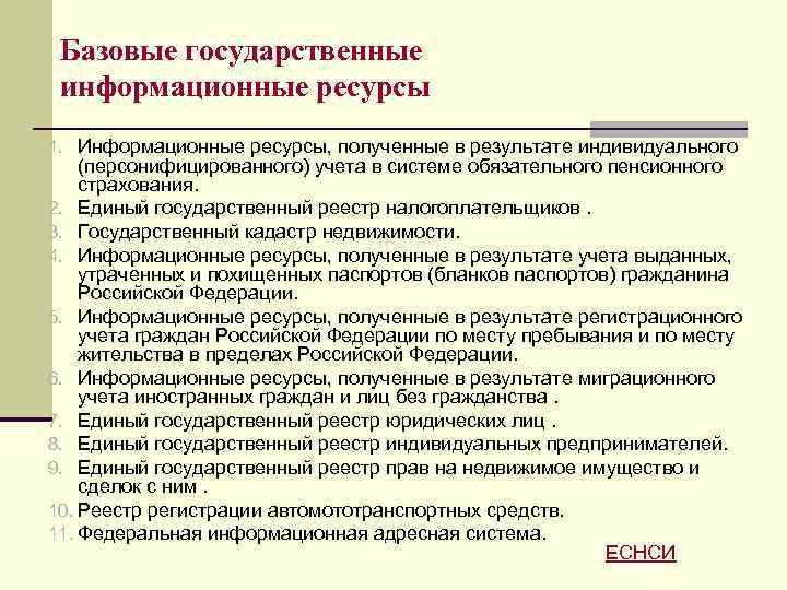 Базовые государственные информационные ресурсы 1. Информационные ресурсы, полученные в результате индивидуального (персонифицированного) учета в