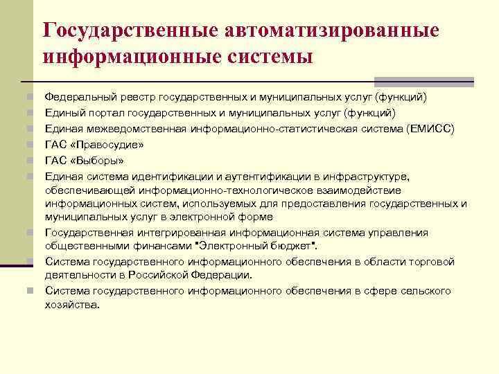 Государственные автоматизированные информационные системы n n n n n Федеральный реестр государственных и муниципальных