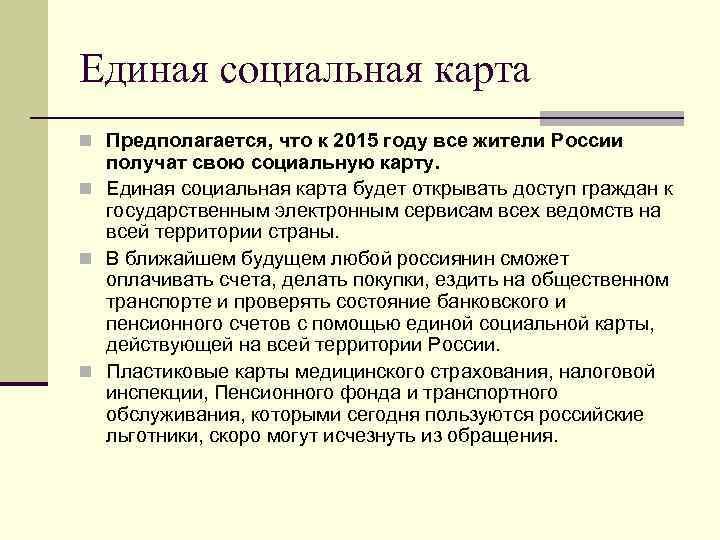 Единая социальная карта n Предполагается, что к 2015 году все жители России получат свою