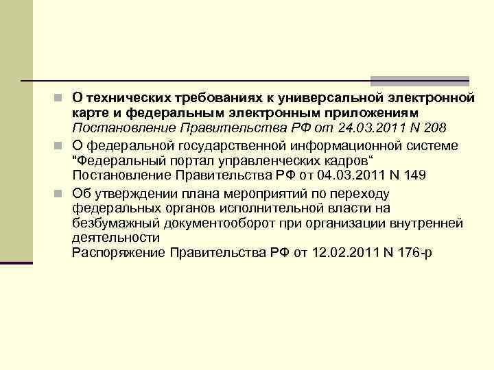 n О технических требованиях к универсальной электронной карте и федеральным электронным приложениям Постановление Правительства