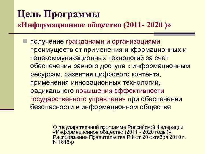 Цель Программы «Информационное общество (2011 - 2020 )» n получение гражданами и организациями преимуществ