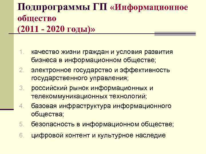 Подпрограммы ГП «Информационное общество (2011 - 2020 годы)» 5. качество жизни граждан и условия