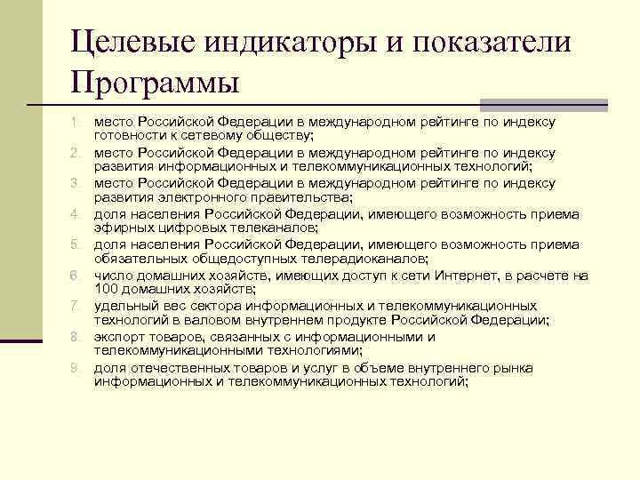 Целевые индикаторы и показатели Программы 1. место Российской Федерации в международном рейтинге по индексу