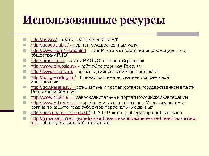Использованные ресурсы n n n http: //gov. ru/ - портал органов власти РФ http:
