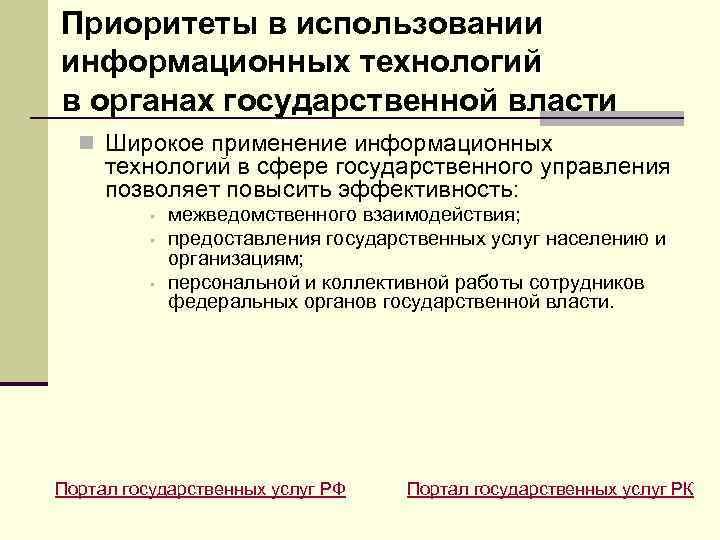 Приоритеты в использовании информационных технологий в органах государственной власти n Широкое применение информационных технологий